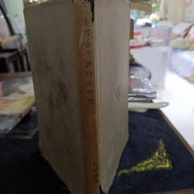 中国古代旅行之研究