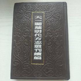 天一阁藏明代方志选刊续编 39