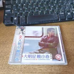 大明星陈小春CD未开封