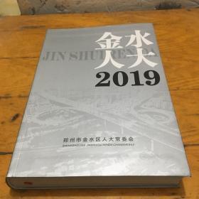 金水人大2019