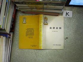 外国法律文库  法律帝国