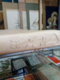汪六吉宣纸四尺棉料棉连,整包未开封,一刀