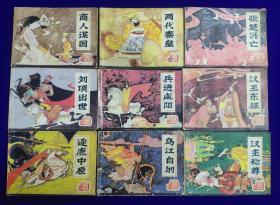 前汉演义(1-26册大全套)