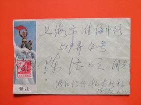 普13. 8分邮票 实寄封