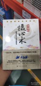 中华神秘文化书系:神秘的摄心术