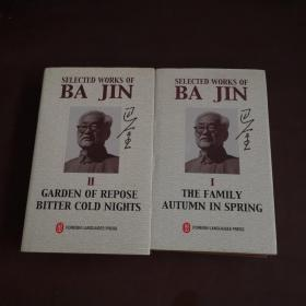 Selected Works Of BA JIN 巴金文集 两卷合售