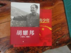 胡耀邦(1915-1989)全三卷(胡德平和胡德华两位先生联袂签名本)