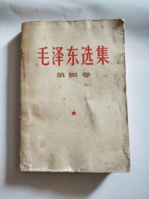 毛泽东选集(第四卷)人民出版,1967年。