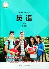 19审定普通高中外研版必修第3三册英语教科书高中英语课本外研版