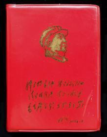四个伟大红宝书(少见版本)