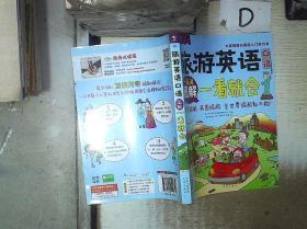 旅游英语口语 大家的旅行英语入门学习书 图解一看就会 。、