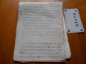 同盟会会员、南社成员:陆丹林(1896—1972)手稿3页,附:邱行湘(1907~1996)批示1页(Z02)