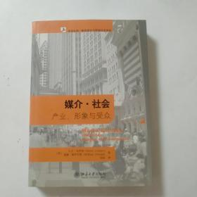 媒介·社会:产业、形象与受众 中国传媒大学指定版次2009