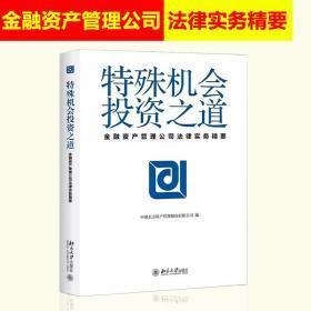 特殊机会投资之道 金融资产管理公司法律实务精要