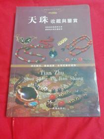 天珠收藏与鉴赏(16开软精装)