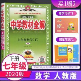 金星教育系列丛书·中学教材全解:7年级数学(下)(人教版)