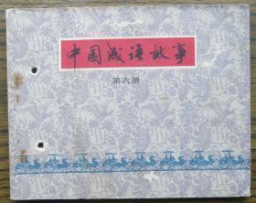 中国成语故事之六   (a539)