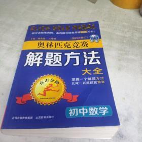 奥林匹克竞赛解题方法大全:初中数学(第4次修订)
