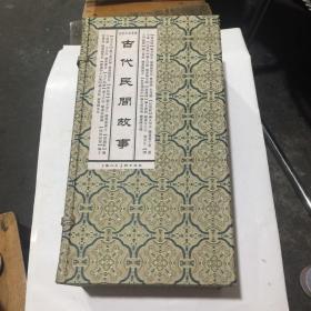 古代民间故事(宣纸本连环画) 全12册48开 线装