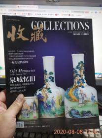 收藏2013年第1期