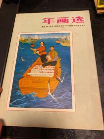 """《年画选》选自1975年""""全国年画少年儿童美术作品展览""""(1) 活页16开16页全 天津人民美术出版社1976年一版一印"""