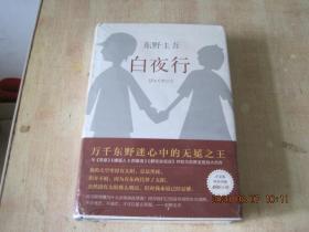 白夜行(2017版精装未拆封)