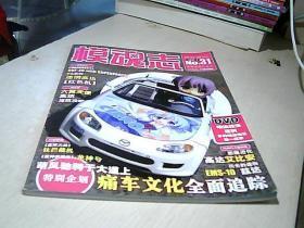 【模魂志】2009年第4期 总第31期(无光盘)