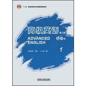 高级英语 1 第三版-重排版 :张汉熙 外语教学与研