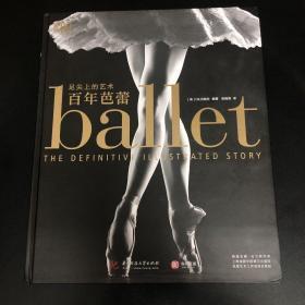 DK百年芭蕾:足尖上的艺术 谭元元推荐