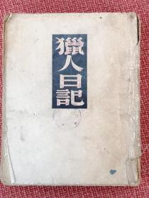 译文丛书:《猎人日记》屠格涅夫著 耿济之译 1936年5月文化生活出版社初版 (黄源主编)