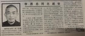 人民日报 2002年7月6日 1*建设中的丰碑。 长江三峡水利枢纽工程建设巡礼。  2*李质同志逝世  中国共产党的优秀党员。 久经考验的忠诚的共产主义战士。 我党我军机要保密工作的优秀领导干部。 中共中央办公厅主任 福建省上杭县人