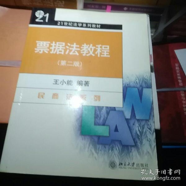 票据法教程