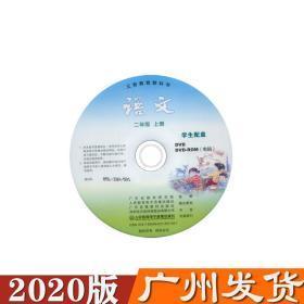 二年级语文上册DVD光盘 人教版 同步课本 学生配盘 电脑使用 人民教育电子音像出版社