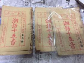 闽粤方言字典文献,潮语十五音,全四卷,汕头1931年发行的十五音