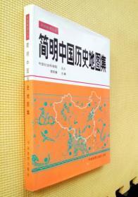 简明中国历史地图集【精装本】