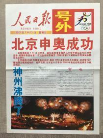 人民日报2001年7月13!北京申奥成功号外!