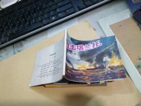 攻击塔兰托(外国海战故事连环画画库)