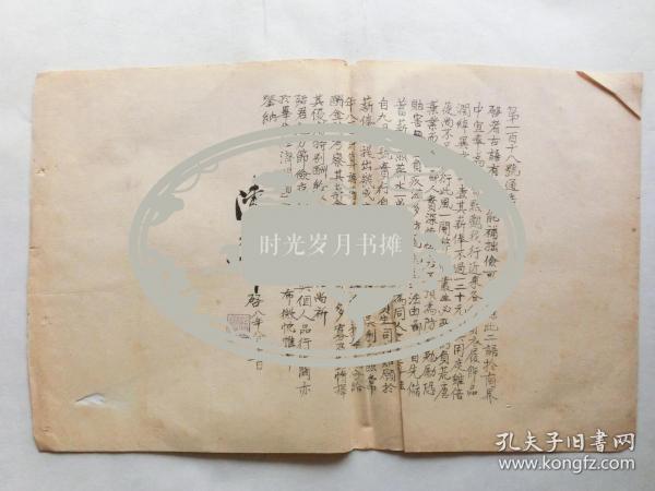 上海商業儲蓄銀行總經理陳光甫發布的通告4份