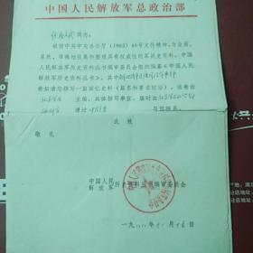 中国人民解放军历史资料丛书编审委员会下达的文件以及写给李少瑜的信件