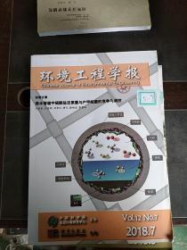 环境工程学报2018/1-12  十二本合售