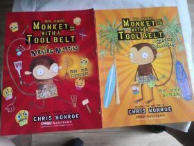 奇哥·蹦蹦系列 奇哥 · 蹦蹦和海边捣蛋鬼,和蛋糕怪物两册合售