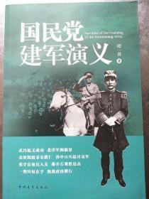 国民党建军演义