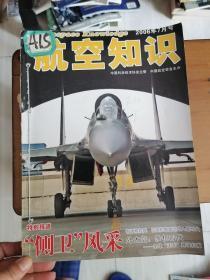 航空知识(2006年上半年合订本7--12期)