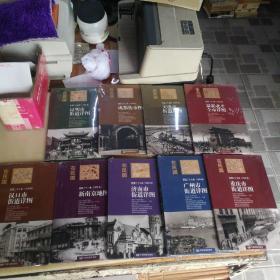 """""""在民国""""城市老地图庋藏系列:9册合售  目录见图   一版一印 未拆封"""