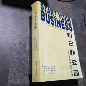 自己办公司——企业家书系7