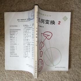 美国新数学丛书:几何变换(第二册)【馆藏】