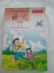 九年义务教育六年制小学教科书 语文 第六册【彩版】