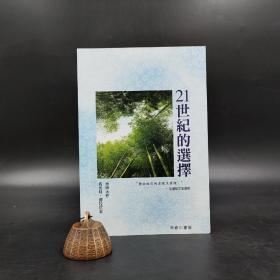 香港商务版   池田大作、马吉特·德拉尼安 《21 世纪的选择》(锁线胶订)