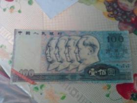 样票文献     中国印钞总公司赠给各银行的样钞   第四套人民币100元票样  规格很大29*12  四角或有卷折    有折痕