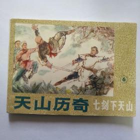 天山历奇——七剑下天山